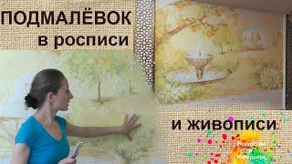 Подмалёвок в росписи стен и живописи Урок 1   Художник Наталья Боброва