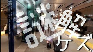 日比谷線 銀座駅の『謎』解けなかった 東京メトロ