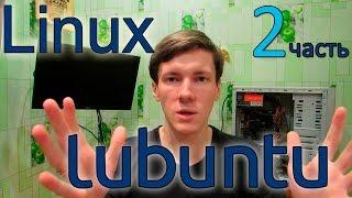 Комп из хлама - часть 2. Lunux Lubuntu 16.04