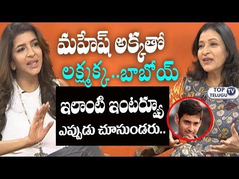 Manjula Ghattamaneni Interview with Manchu Lakshmi   Manchu Vs Manjula   Mahesh Babu   Top Telugu TV