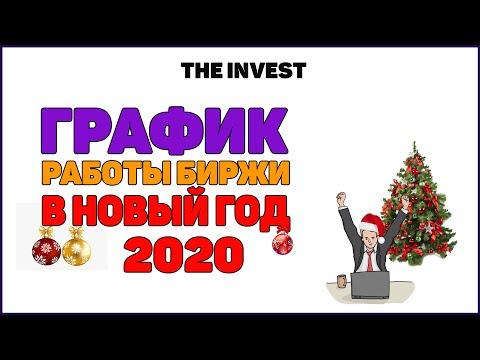 Как работает биржа в новогодние праздники 2020