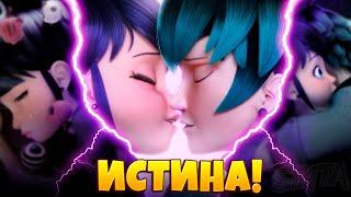 ЛУКА И МАРИНЕТТ ТЕПЕРЬ ПАРА - 1 СЕРИЯ 4 СЕЗОН ИСТИНА! | Леди Баг и Супер-Кот