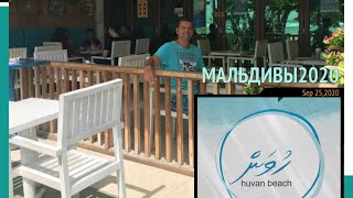 MALDIVES 2020 HULHUMALE HOTEL HUVAN BEACH ОБЗОР ОТЕЛЯ ПЛЯЖ МАГАЗИНЫ И ЦЕНЫ НА МАЛЬДИВАХ