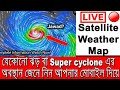 How to watch live satellite weather map.