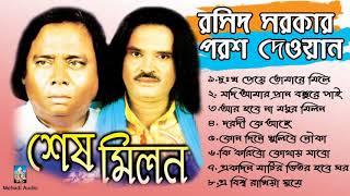 Shesh Milon   Porosh Ali Dewan And Roshid Shorkar   Bangla Baul Gaan