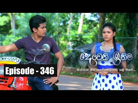 Deweni Inima | Episode 346 04th June 2018