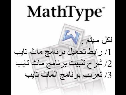 تحميل برنامج ماث تايب