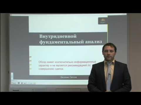 Внутридневной фундаментальный анализ рынка Форекс от 29.10.2014