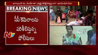 Two Days Old Baby Boy Missing From Niloufer Hospital || NTV