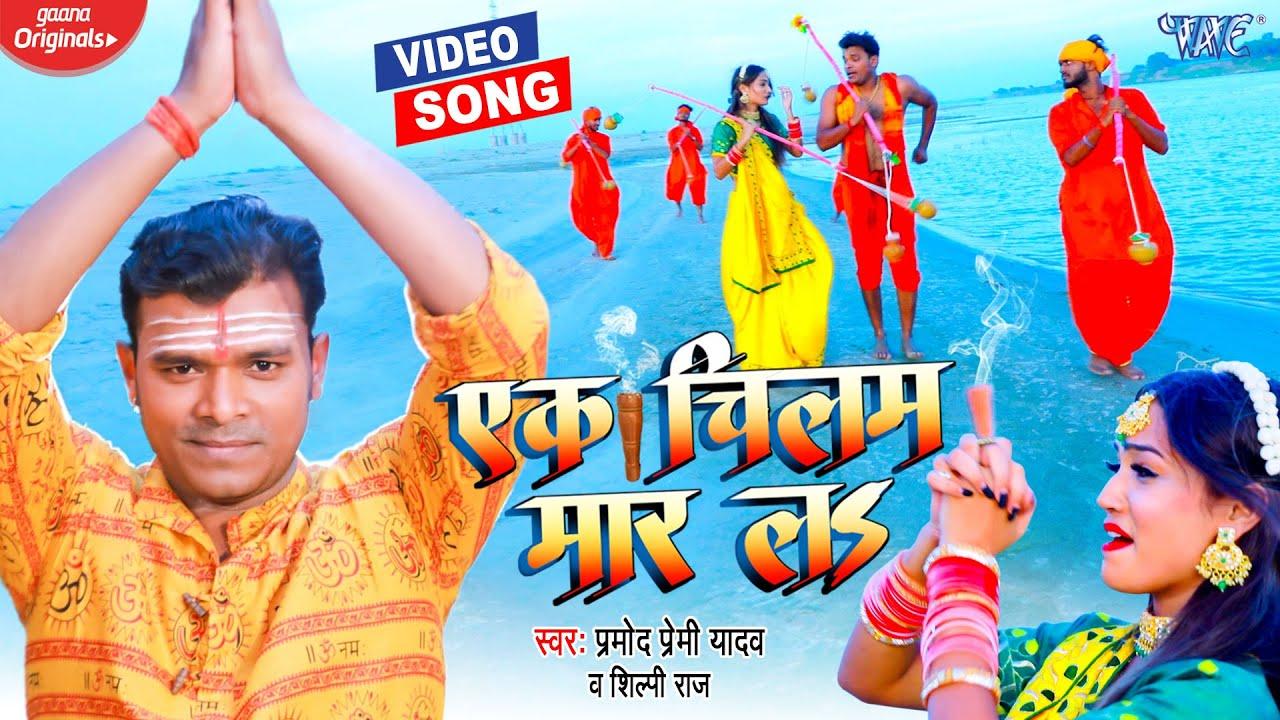 एक चिलम मार ल | #Pramod Premi Yadav New Song | Ek Chilam Maar La | #New Bolbam Song | #Shilpi Raj