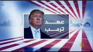 عهد ترمب - نافذة واشنطن 25/02/2017