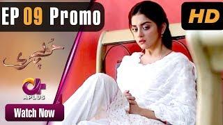 Hoor Pari - Episode 9 Promo | Aplus Dramas | Alizeh Shah, Ammara Butt, Arman Ali | Pakistani Drama