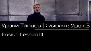 УРОКИ ТАНЦЕВ Фьюжн — видео урок 3 | Fusion Lesson 3