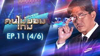 DIVIDED คนไม่ยอมเกม | EP.11 [4/6] | 21 เม.ย. 62