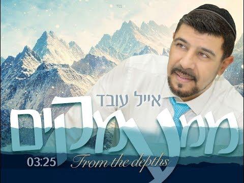 אייל עובד - ממעמקים - eyal oved - from the depths