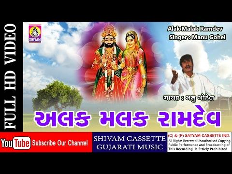 Top Ramdevpir Bhajan 2017|Ranuja Na Raja  Ramdev Bhajan |Gujarati Bhakti Song 2017 |Ramdevpir Bhajan