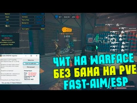 Extrim-HACK [RU-EU] ЧИТ ДЛЯ WARFACE [FAST-AIM/ESP/МАГНИТ] БЕЗ БАНА НА PVE 27 04 2017