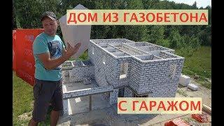 Строю дом с гаражом из газобетона 11 на 16 в поселке Горки