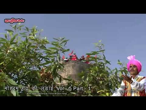 Alha Mohram Garh Ki Ladai Part 1 - MP3 Audio Jukebox - Chandra Bhushan Pathak