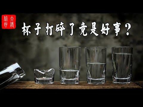杯子打碎了竟是好事?打碎碗是什麼預兆,這些需要注意