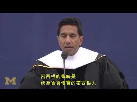 Sanjay Gupta為2012年密西根大學畢業生演講