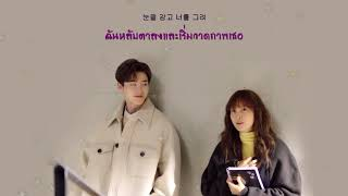 [THAISUB] Roy Kim - All I do (OST. Romance is a bonus book)