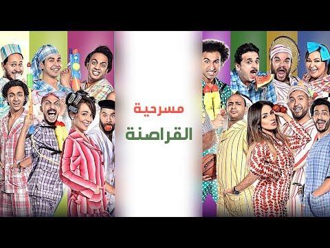 Masrah Masr ( El Qarasna)   مسرح مصر - مسرحية القراصنة