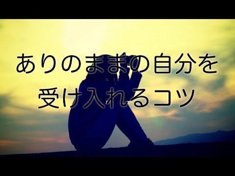 ありのままの自分自己受容ができない理由ネガティブなビリーフについて 仙台のメンタルトレーナー吉田こうじ