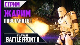 STAR WARS: Battlefront 2 - ИМПЕРИЯ НАНОСИТ ОТВЕТНЫЙ УДАР