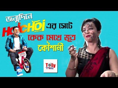 দেখুন, জন্মদিনে Hoichoi Unlimited এর সেটে কেক মেখে ভূত Koushani