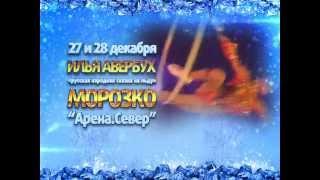 Новогодняя сказка «Морозко» на льду «Арены.Север»