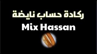 Reggada Hsab _2020 Nayda Mix Hassan El 3achik