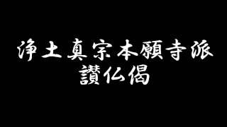 讃仏偈 浄土真宗本願寺派(西本願寺) お経 独詠 thumbnail