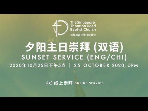 主日崇拜 (夕阳崇拜) - 2020年10月25日 - 下午5点 Sunset Service - 25th October 2020 - 5pm