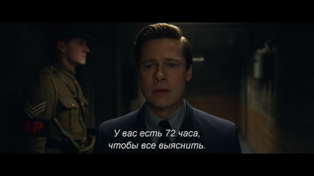 Союзники (с субтитрами) - Trailer