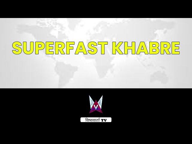 विश्ववार्ता न्यूज़ 22 October 2020: आज की बड़ी खबरें | SUPERFAST KHABREIN