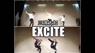 【リクエスト曲⑫】三浦大知「EXCITE」DANCE 踊ってみた