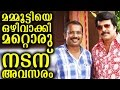 mammootty replaced by another actor