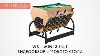 «WB - Mini 3-in-1» Обзор игрового стола (футбол, аэрохоккей, бильярд). Магазин TablePlay.ru(, 2016-04-06T21:32:27.000Z)
