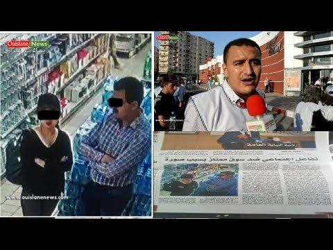 توضيح ضحية  بوقفة احتجاجية ضد كارفور مكناس Carrefour Meknès ( ويسلان نيوز)