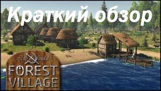 life is feudal: forest village - Краткий обзор