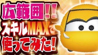 【ツムツム】激強!広範囲!ってか全消しwwクルーズラミレス スキルレベル6(スキルMAX)初見プレイ!【Seiji@きたくぶ】 thumbnail