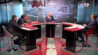 ПРАВДА на ОТР. Василий Мельниченко (31.03.2014)