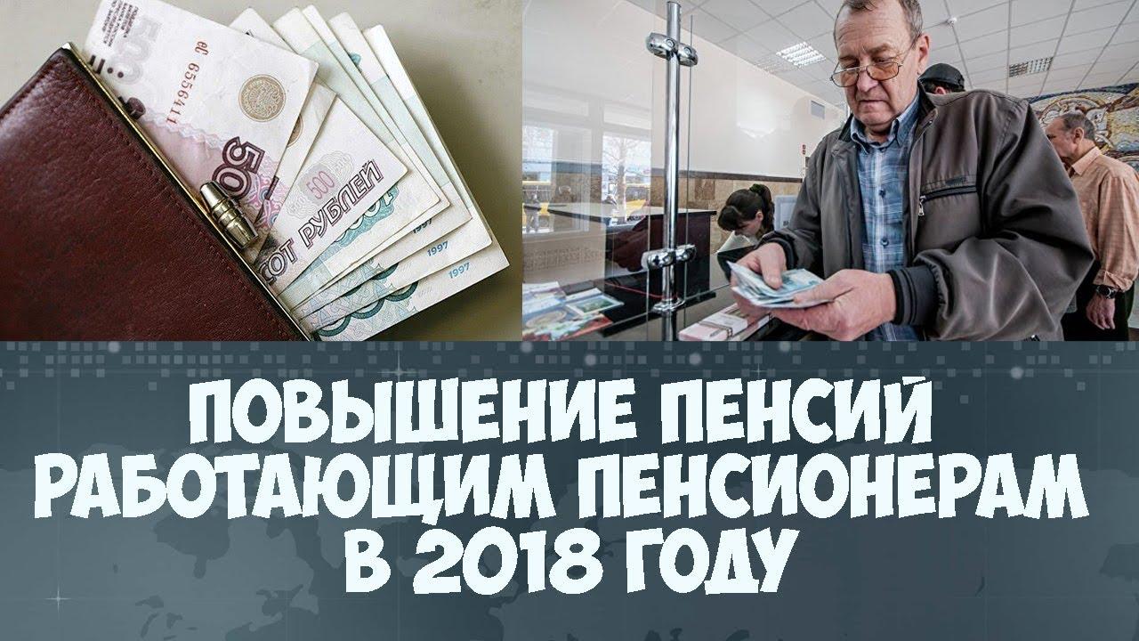 Будет ли перерасчет пенсии в 2018 году тем, кто уже на пенсии
