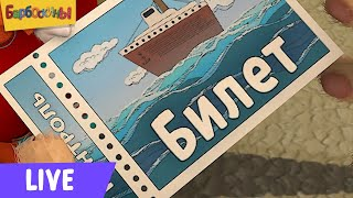 барбоскины - Выпуск 10 (146 -153 серии подряд)