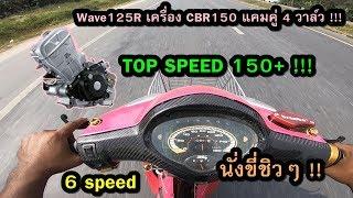 รีวิว-wave-125r-เครื่อง-cbr150-top-speed-สเตอ-15-36-นั่งขับชิวๆ