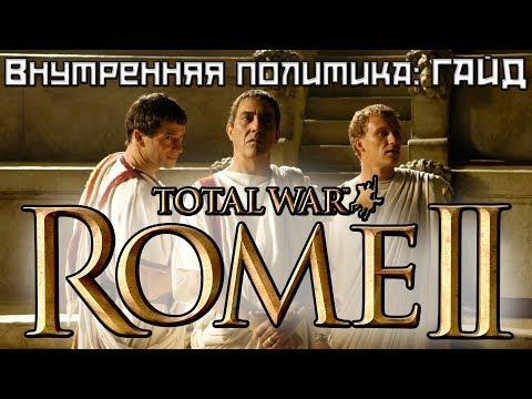 Гайд по внутренней политике Rome 2 Total War.