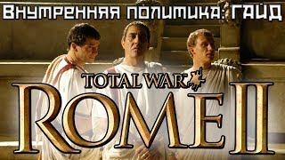 Гайд по внутренней политике Rome 2 Total War. cмотреть видео онлайн бесплатно в высоком качестве - HDVIDEO