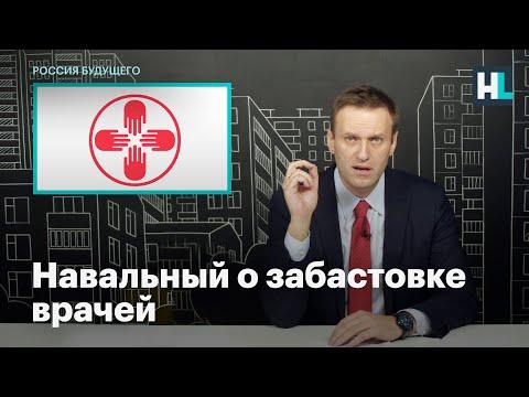 Навальный о забастовке