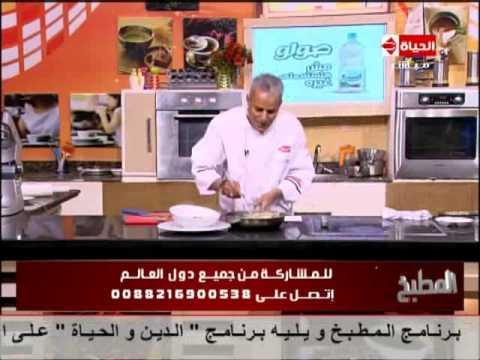 برنامج المطبخ حلقة اليوم الثلاثاء 4-6-2013 مع الشيف يسرى خميس